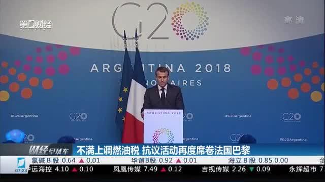 """第一财经记者亲历巴黎暴乱,司机:法国""""形象全毁"""""""